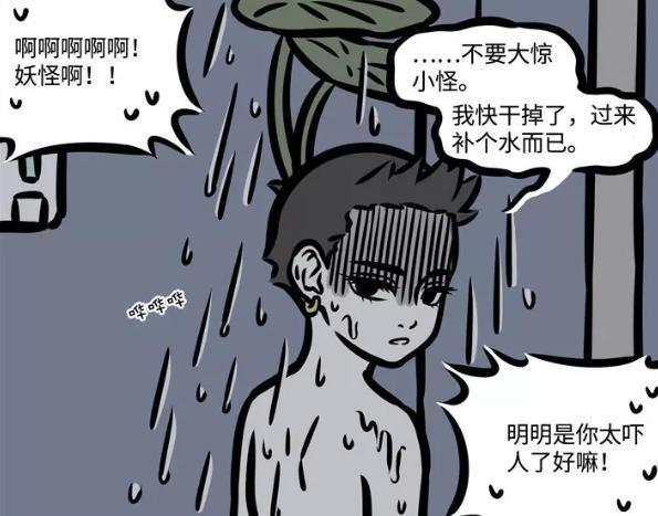 非人哉漫画透露哪吒小秘密:洗澡穿内裤,经常要补水?-一起萌